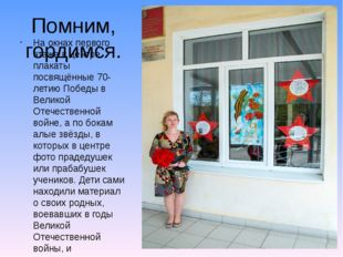 Помним, гордимся. На окнах первого этажа в центре плакаты посвящённые 70-лети