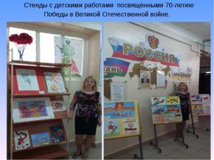 Стенды с детскими работами посвящёнными 70-летию Победы в Великой Отечествен