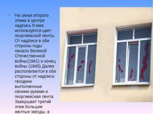 На окнах второго этажа в центре надпись 9 мая, используется цвет георгиевской