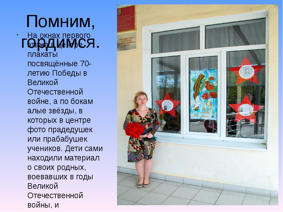 Помним, гордимся. На окнах первого этажа в центре плакаты посвящённые 70-лети...