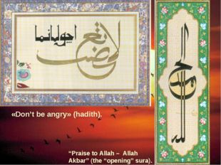 "«Don't be angry» (hadith). ""Praise to Allah – Allah Akbar"" (the ""opening"" sur"