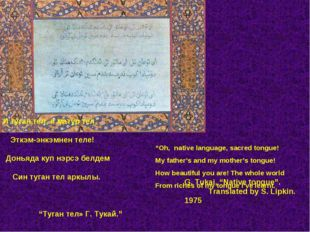 """Oh, native language, sacred tongue! My father's and my mother's tongue! How"