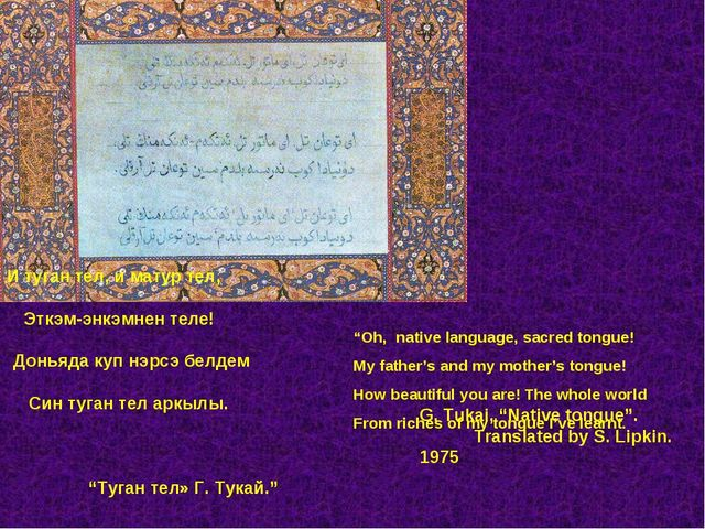 """Oh, native language, sacred tongue! My father's and my mother's tongue! How..."