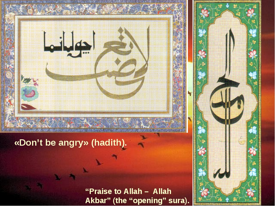 "«Don't be angry» (hadith). ""Praise to Allah – Allah Akbar"" (the ""opening"" sur..."