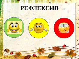 © InfoUrok.ru РЕФЛЕКСИЯ