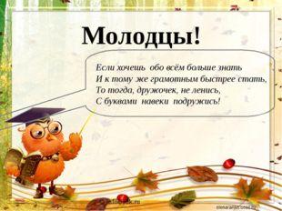 © InfoUrok.ru Если хочешь обо всём больше знать И к тому же грамотным быстрее