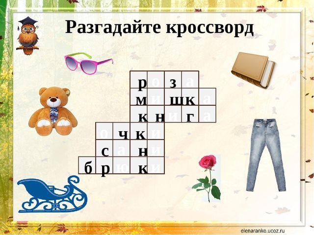 Разгадайте кроссворд ю о и и и и о а а и а а р з м ш к к н г ч к с н б р к