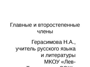 Главные и второстепенные члены Герасимова Н.А., учитель русского языка и лите