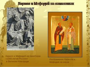 Кирилл и Мефодий на памятнике «1000-летие России» в Великом Новгороде Изображ
