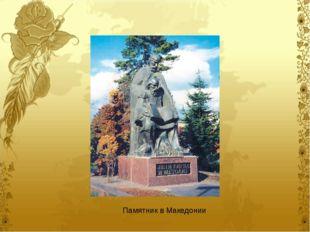 Памятник в Македонии