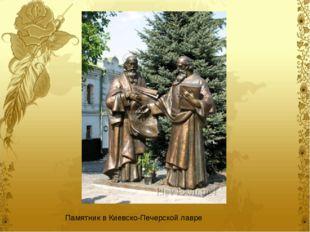 Памятник в Киевско-Печерской лавре