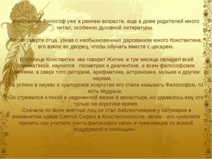 Константин Философ уже в раннем возрасте, еще в доме родителей много читал, о