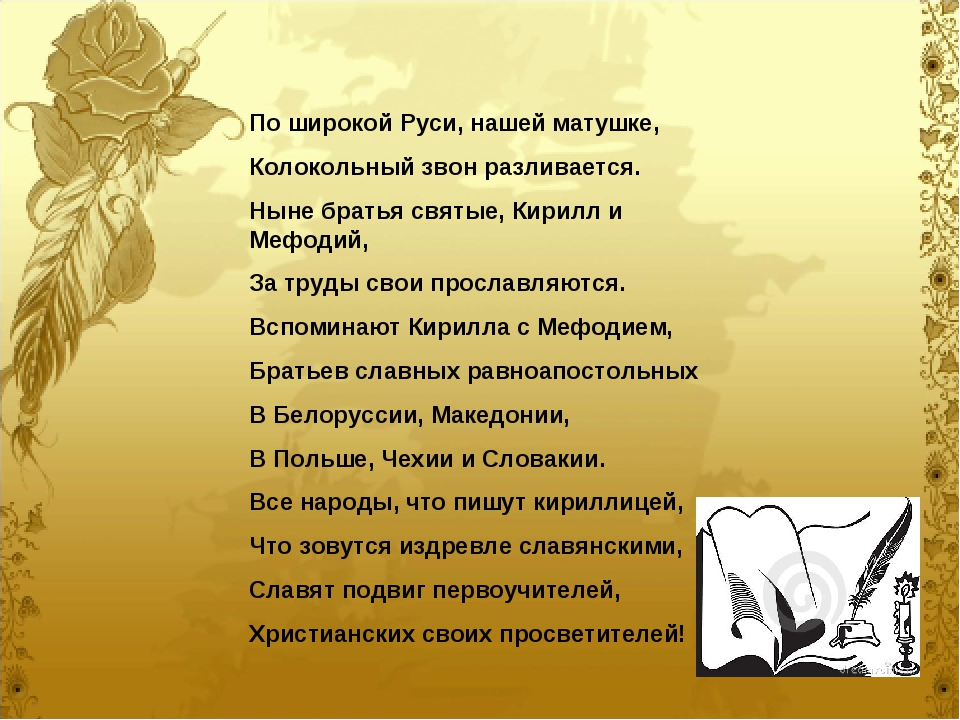 По широкой Руси, нашей матушке, Колокольный звон разливается. Ныне братья свя...