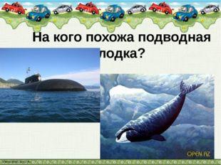 На кого похожа подводная лодка?