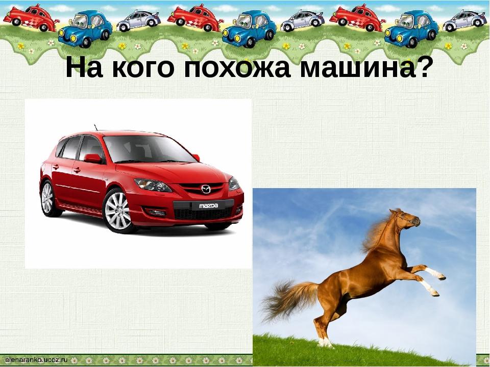 На кого похожа машина?