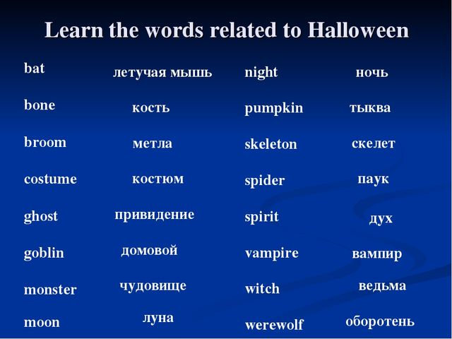 Learn the words related to Halloween bat bone broom costume ghost goblin mons...