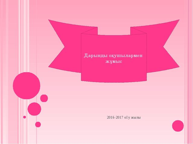 Дарынды оқушылармен жұмыс 2016-2017 оқу жылы