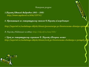 Интернет-ресурсы: Пермяк Евгений Андреевич 1902 – 1982: http://www.myshared.r