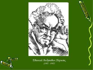 Евгений Андреевич Пермяк (1902 - 1982)