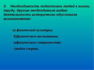 3. Необходимость подготовки людей к жизни, труду, другим необходимым видам де