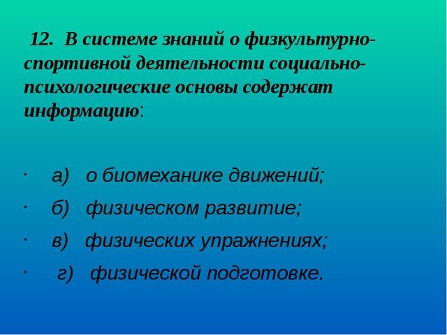 12. В системе знаний о физкультурно-спортивной деятельности социально-психол...