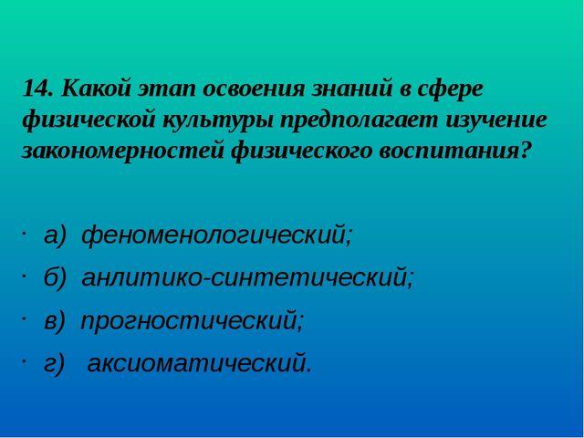 14. Какой этап освоения знаний в сфере физической культуры предполагает изуче...