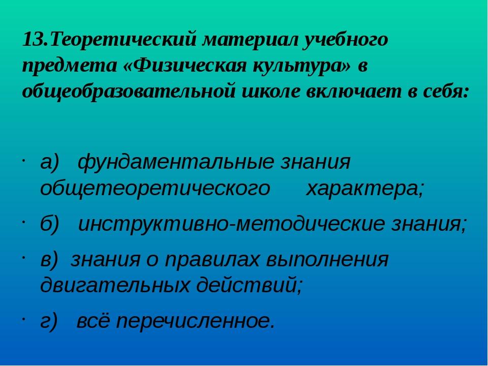 13.Теоретический материал учебного предмета «Физическая культура» в общеобраз...
