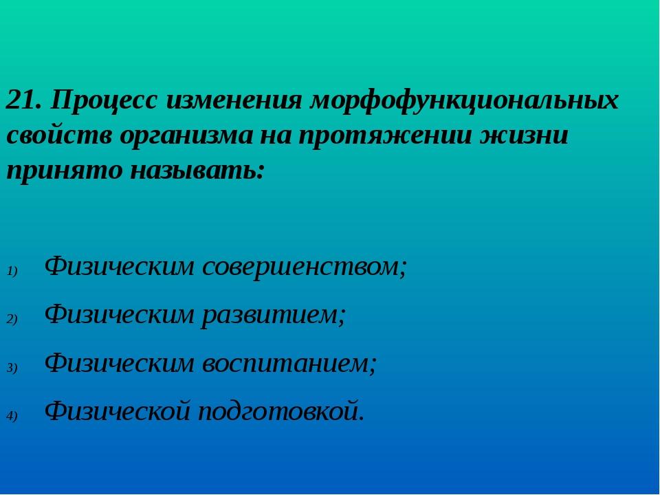 21. Процесс изменения морфофункциональных свойств организма на протяжении жиз...