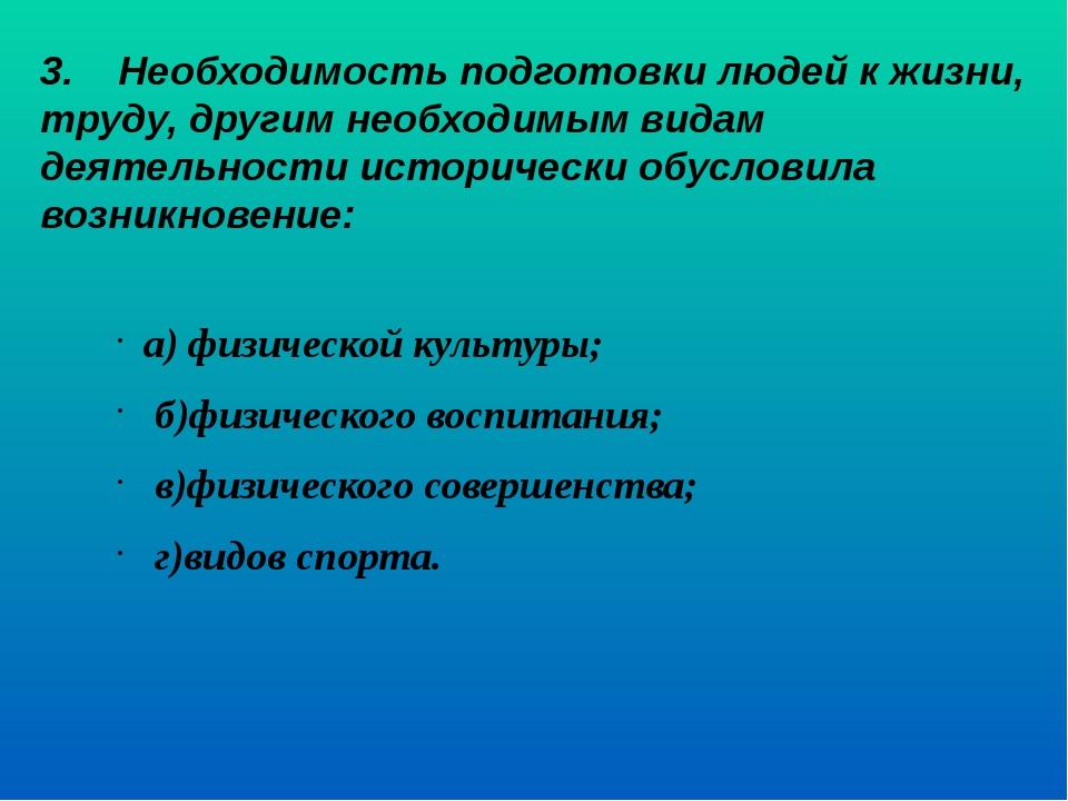 3. Необходимость подготовки людей к жизни, труду, другим необходимым видам де...