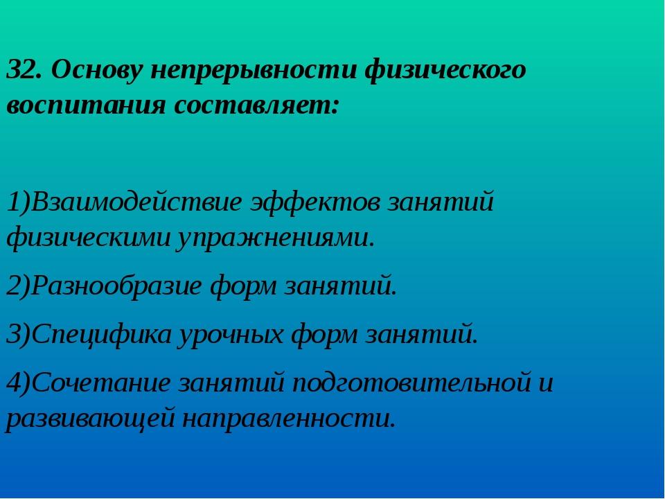 32. Основу непрерывности физического воспитания составляет: 1)Взаимодействие...