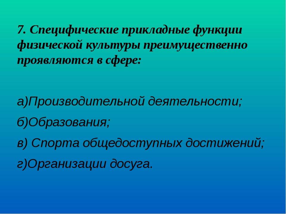 7. Специфические прикладные функции физической культуры преимущественно прояв...
