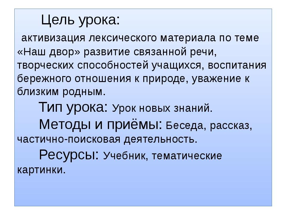 Цель урока: активизация лексического материала по теме «Наш двор» развитие с...
