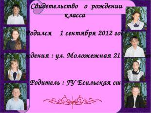 Свидетельство о рождении класса Родился 1 сентября 2012 года Место рождения