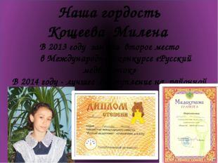 Наша гордость Кощеева Милена В 2013 году заняла второе место в Международном