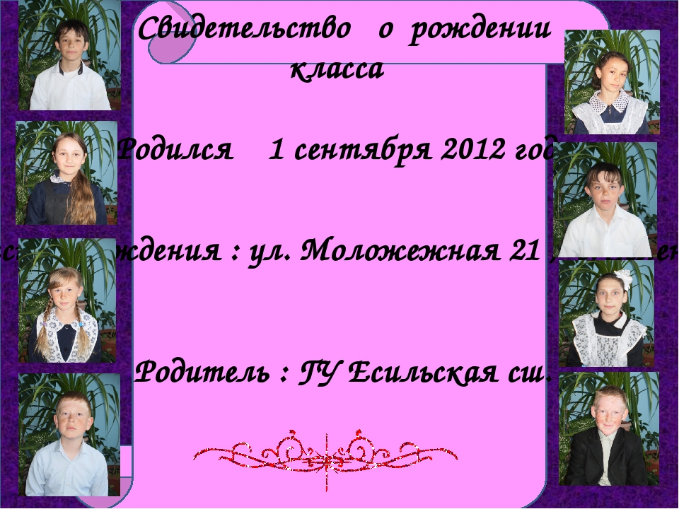 Свидетельство о рождении класса Родился 1 сентября 2012 года Место рождения...