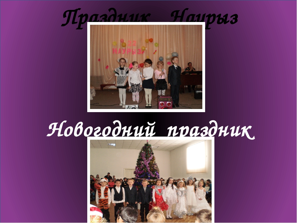 Новогодний праздник Праздник Наурыз