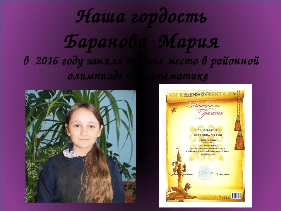 Наша гордость Баранова Мария в 2016 году заняла третье место в районной олим...