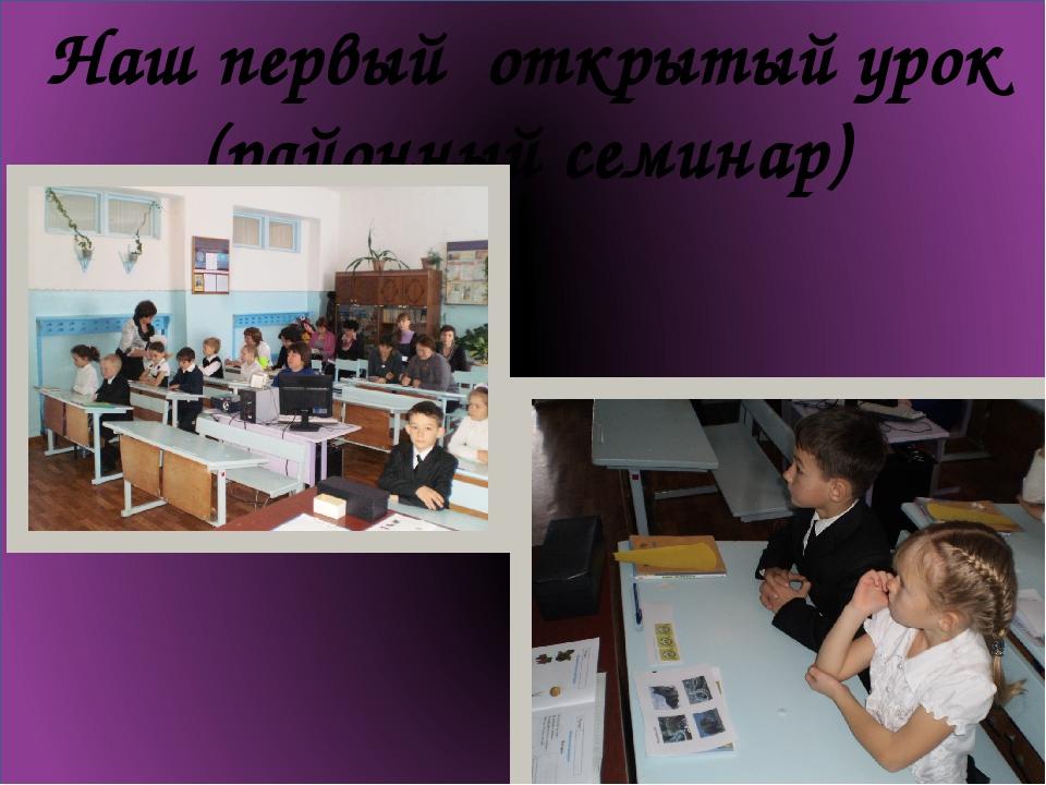 Наш первый открытый урок (районный семинар)