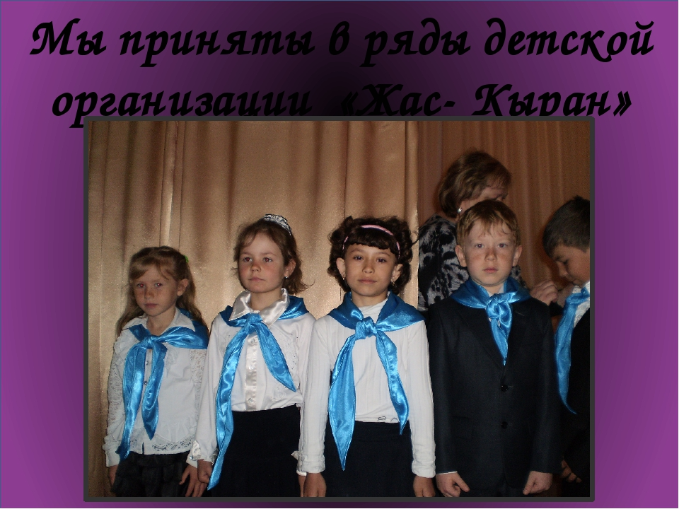 Мы приняты в ряды детской организации «Жас- Кыран»
