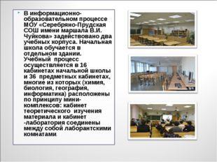 В информационно-образовательном процессе МОУ «Серебряно-Прудская СОШ имени ма