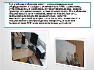 Все учебные кабинеты имеют специализированное оборудование. У каждого учителя