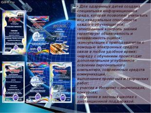 • Для одаренных детей создана специальная информационная среда, которая позво