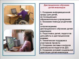 Дистанционное обучение детей-инвалидов 1. Создание информационной среды для д