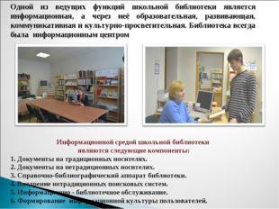 Одной из ведущих функций школьной библиотеки является информационная, а через