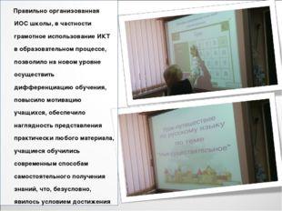 Правильно организованная ИОС школы, в частности грамотное использование ИКТ
