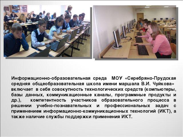 Информационно-образовательная среда МОУ «Серебряно-Прудская средняя общеобраз...