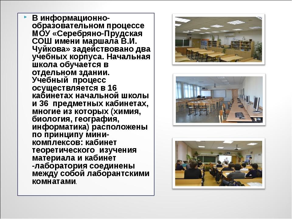 В информационно-образовательном процессе МОУ «Серебряно-Прудская СОШ имени ма...