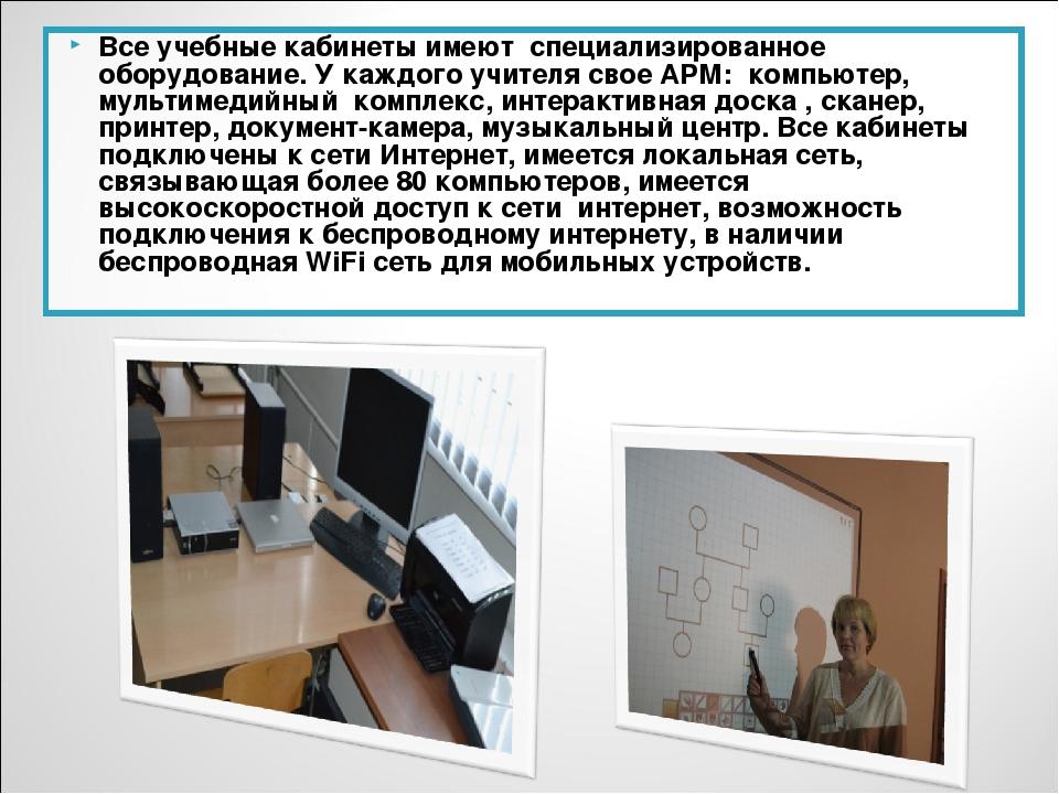 Все учебные кабинеты имеют специализированное оборудование. У каждого учителя...