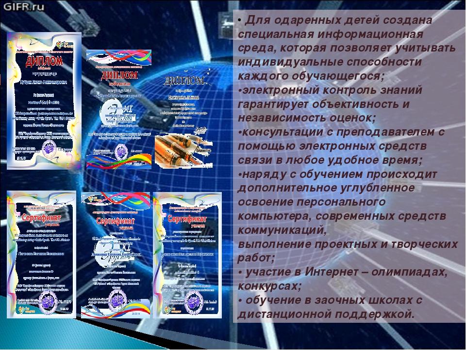 • Для одаренных детей создана специальная информационная среда, которая позво...