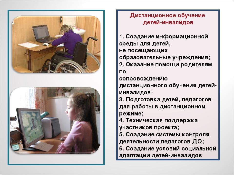 Дистанционное обучение детей-инвалидов 1. Создание информационной среды для д...